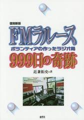 [書籍]/FMラルース999日の奇跡 ボランティアの作ったラジオ局/近兼拓史/著/NEOBK-1762491