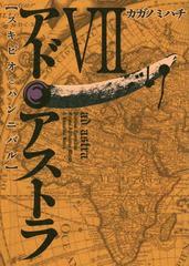 [書籍]/アド・アストラ -スキピオとハンニバル- 7 (ヤングジャンプコミックス)/カガノミハチ/著/NEOBK-1771295
