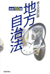 [書籍]/地方自治法 実戦150題/都政新報社/NEOBK-1677067