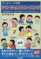 [書籍]/ワークシート付きアサーショントレーニング/田中和代/著/NEOBK-1764444