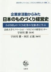 送料無料有/[書籍]/企業家活動からみた日本のものづくり経営史 わが国ものづくり産業の先駆者に学ぶ (法政大学イノベーション・マネジメ