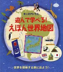 [書籍]/遊んで学べる!えほん世界地図 キッズアトラス / 原タイトル:CHILDREN'S ACTIVITY ATLAS/ジェニー・スレーター/文 カ