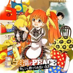 [CD]/ドラマCD/ゴミ溜めPEACE カレンと捨てられない53/MS-5302