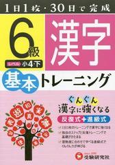 [書籍]/小学基本トレーニング 漢字6級 小4・下/増進堂/NEOBK-1757166