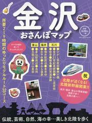 [書籍]/金沢おさんぽマップ (ブルーガイド・ムック)/実業之日本社/NEOBK-1763745