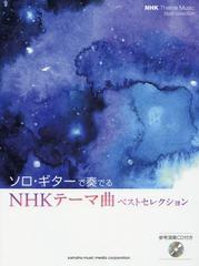 [書籍]/楽譜 NHKテーマ曲ベストセレクション (ソロ・ギターで奏でる)/ヤマハミュージックメディア/NEOBK-1773513