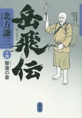 [書籍]/岳飛伝 14/北方謙三/著/NEOBK-1851907