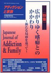 [書籍]/アディクションと家族 日本嗜癖行動学会誌 117/家族機能研究所/編集/NEOBK-1693390