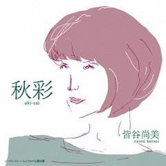 [CD]/皆谷尚美/秋彩 aki-sai/COE-7037
