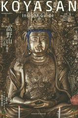 送料無料有/[書籍]/KOYASAN Insight Guide 高野山を知る一〇八のキーワード (Insight Guide 4)/高野山インサイトガイド制作委員会/著/NEO