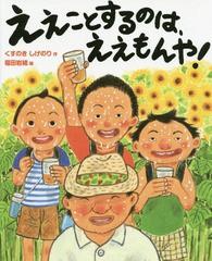 [書籍]/ええことするのは、ええもんや!/くすのきしげのり/作 福田岩緒/絵/NEOBK-1690969