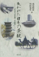 [書籍]/失われた日本の景観 「まほろばの国」の終焉/浅見和彦/著 川村晃生/著/NEOBK-1764753