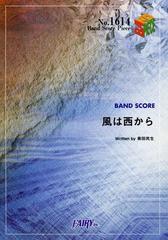[書籍]/バンドスコアピース 「風は西から」 by 奥田民生/フェアリー/NEOBK-1683858