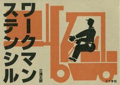 [書籍]/ワークマンステンシル 2巻セット/三浦太郎/作・絵/NEOBK-1695330
