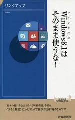 [書籍]/Windows8.1はそのまま使うな! (青春新書INTELLIGENCE)/リンクアップ/著/NEOBK-1696055