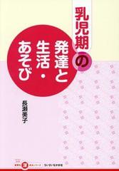 [書籍]/乳児期の発達と生活・あそび (ちいさいなかま保育を深めるシリーズ)/長瀬美子/著/NEOBK-1678720