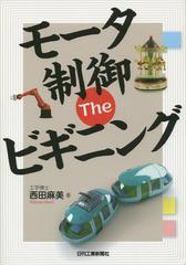 [書籍]/モータ制御Theビギニング/西田麻美/著/NEOBK-1862296