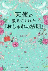 [書籍]/天使が教えてくれた「おしゃれの法則」/LICA/著/NEOBK-1790473