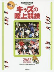 [書籍]/楽しいキッズの陸上競技 陸上競技指導教本アンダー13/日本陸上競技連盟/編/NEOBK-1693924