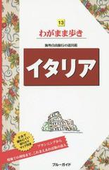 [書籍]/イタリア (ブルーガイドわがまま歩き)/実業之日本社/NEOBK-1792340