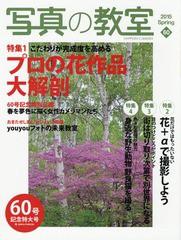 [書籍]/写真の教室  60 (日本カメラMOOK)/日本カメラ社/NEOBK-1782565