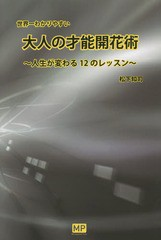 [書籍]/世界一わかりやすい大人の才能開花術 人生が変わる12のレッスン/松下知司/著/NEOBK-1767519