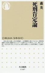 [書籍]/死刑肯定論 (ちくま新書)/森炎/著/NEOBK-1758673