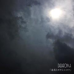 [CD]/DADAROMA/造花とカラシニコフ [通常盤/Type B]/DAKTRCL-136