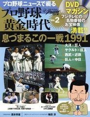[書籍]/プロ野球ニュースで綴る プロ野球黄金時代 Vol.2 DVD付 (分冊百科シリーズ)/ベースボール・マガジン社/NEOBK-176818