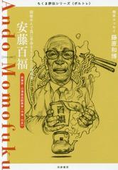 [書籍]/安藤百福 即席めんで食に革命をもたらした発明家 実業家・日清食品創業者〈台湾・日本〉 (ちくま評伝シリーズ〈ポルト