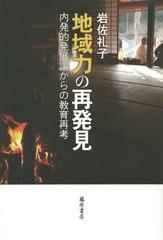 送料無料有/[書籍]/地域力の再発見 内発的発展論からの教育再考/岩佐礼子/著/NEOBK-1792570