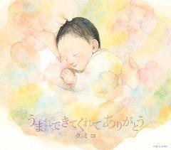 [CD]/クミコ/うまれてきてくれて ありがとう/COCA-17051