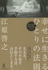 [書籍]/幸せに生きるひとりの法則/江原啓之/著/NEOBK-1785540
