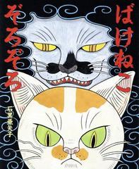 [書籍]/ばけねこぞろぞろ/石黒亜矢子/作/NEOBK-1791676