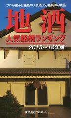 [書籍]/'15-16 地酒人気銘柄ランキング/フルネット/NEOBK-1793540