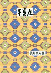 [書籍]/半夏生/櫻井美知彦/著/NEOBK-1928548