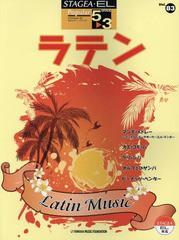 [書籍]/楽譜 ラテン (STAGEA・EL ポピュラー・シ 83)/ヤマハミュージックメディア/NEOBK-1794094