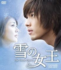 送料無料 ゆうメール不可/[DVD]/雪の女王 コンプリートDVD-BOX/TVドラマ/ASBP-5841