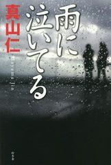 [書籍]/雨に泣いてる/真山仁/著/NEOBK-1767857