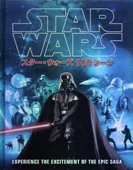 [書籍]/スター・ウォーズ100シーン / 原タイトル:Star Wars In 100 Scenes/ジェイソン・フライ/著 富原まさ江/日本語版翻訳/N