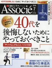 [書籍]/日経ビジネスアソシエ 2016年7月号/日経BPマーケティング/NEOBK-1961573