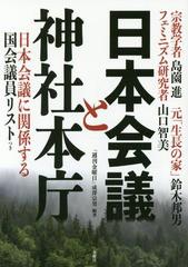 [書籍]/日本会議と神社本庁/成澤宗男/編著/NEOBK-1971405