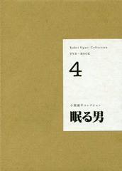 送料無料有/[書籍]/小栗康平コレクション 4 (DVD+BOOK)/小栗康平/著 前田英樹/著/NEOBK-1973016