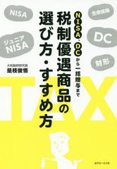 [書籍]/NISA、DCから一括贈与まで税制優遇商品の選び方・すすめ方/是枝俊悟/著/NEOBK-1949201