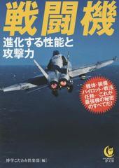 [書籍]/戦闘機 進化する性能と攻撃力 (KAWADE夢文庫)/博学こだわり倶楽部/編/NEOBK-1788218