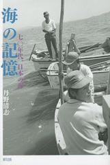 送料無料有/[書籍]/海の記憶 七〇年代、日本の海/丹野清志/著/NEOBK-1867362