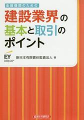 [書籍]/金融機関のための建設業界の基本と取引のポイント/新日本有限責任監査法人/著/NEOBK-1952890