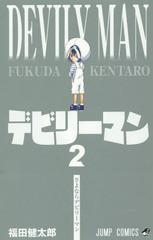 [書籍]/デビリーマン 2 (ジャンプコミックス)/福田健太郎/著/NEOBK-1868258