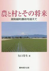 [書籍]/農と村とその将来 規制緩和農政を超えて/矢口芳生/著/NEOBK-1797323