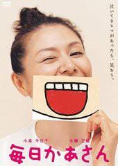 送料無料有/[DVD]/毎日かあさん [通常版]/邦画/KIBF-901